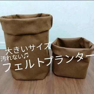 大きいサイズ♡フェルトプランター♡ブラウン×2枚セット♡植木鉢♡鉢カバー(プランター)