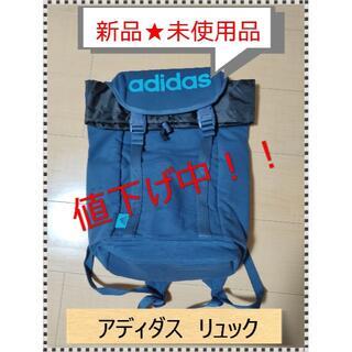 アディダス(adidas)の【新品/30%OFF!!】アディダス リュック 16リットル ミネラルブルー(バッグパック/リュック)