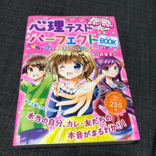 心理テストパ-フェクトBOOK ドキドキコレクション(絵本/児童書)