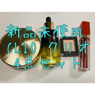 【新品未使用】CLIO クリオ4点セット
