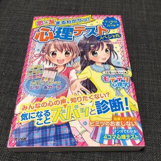 恋☆友まるわかりっ!心理テストスペシャル(絵本/児童書)