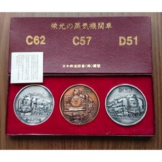 栄光の蒸気機関車 メダル(鉄道)