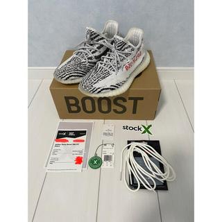 アディダス(adidas)のyeezy boost zebra 27.0cm US9(スニーカー)