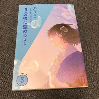 5分後に涙のラスト(文学/小説)