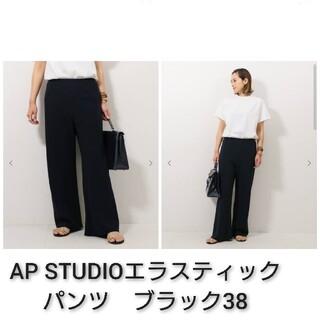新品未使用 タグ付き AP STUDIOエラスティックパンツ(カジュアルパンツ)