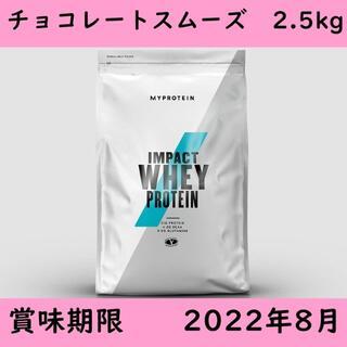 マイプロテイン(MYPROTEIN)のマイプロテインImpact ホエイ プロテイン チョコレートスムーズ 2.5kg(プロテイン)