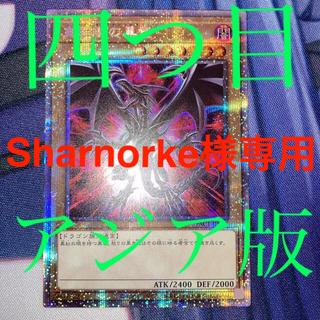 遊戯王 - 遊戯王 アジア版 真紅眼の黒竜 プリズマティックシークレットレア