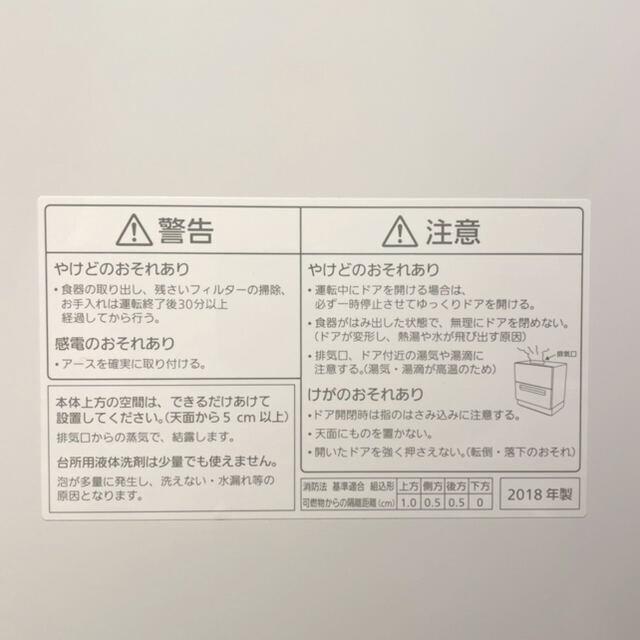Panasonic(パナソニック)の食器洗い乾燥機  NP-TH1-W パナソニック スマホ/家電/カメラの生活家電(食器洗い機/乾燥機)の商品写真