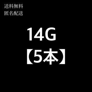 5本入14G手芸用ニードル14Gニードル14G