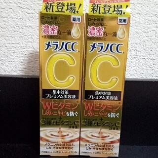 ロート製薬 - メラノCC薬用しみ集中対策プレミアム美容液×2本