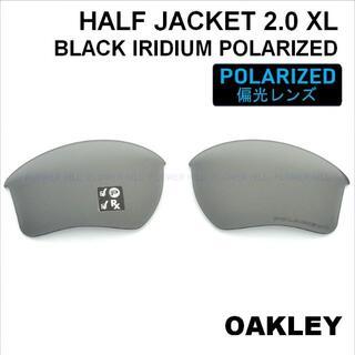 オークリー(Oakley)の【純正偏光レンズ】 オークリー ハーフジャケット2.0XL ブラックイリジウム(ウエア)