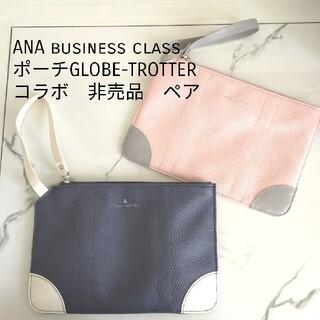 グローブトロッター(GLOBE-TROTTER)のGLOBE-TROTTERグローブトロッター ANAビジネスクラスポーチ ペア(旅行用品)