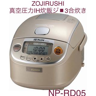 象印 - 極美品∞炊飯器 象印3合 真空内釜圧力IH炊飯ジャー極め炊きNP-RD05