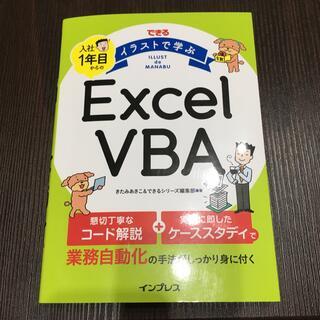 できるイラストで学ぶ入社1年目からのExcel VBA(コンピュータ/IT)