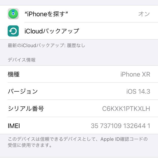 iPhone(アイフォーン)のiPhone XR White +Blue 128GB 2台 SIMフリー 美品 スマホ/家電/カメラのスマートフォン/携帯電話(スマートフォン本体)の商品写真