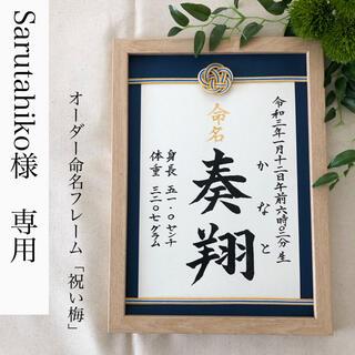 Sarutahiko様専用 命名書オーダー「祝い梅」(命名紙)