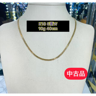 【中古品】K18 6面W 10g  40cm[463]