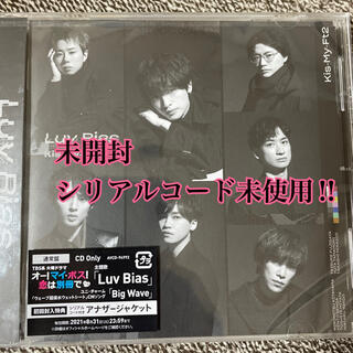 Kis-My-Ft2 - Luv Bias