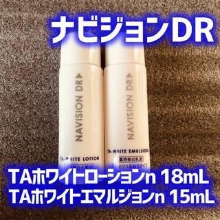 シセイドウ(SHISEIDO (資生堂))のミニボトルセット(ローション・エマルジョンⅡ)<ナビジョンDR>③(その他)