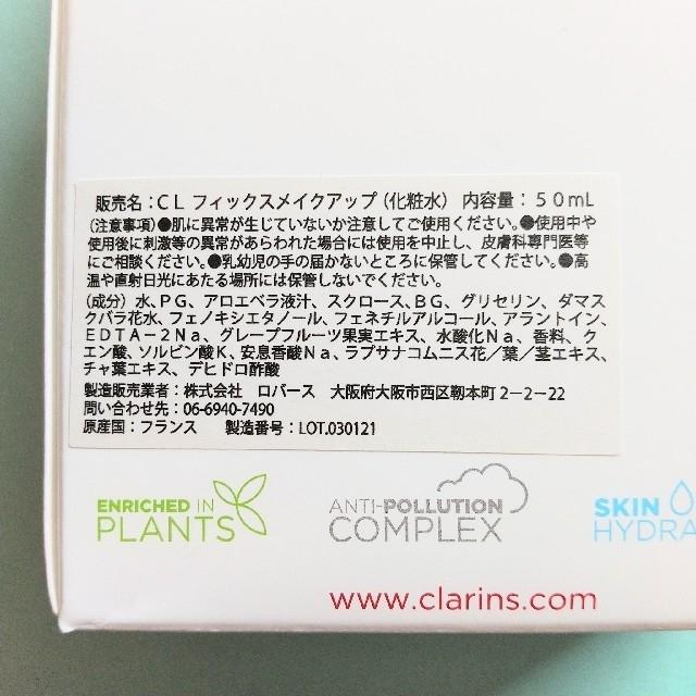 CLARINS(クラランス)のクラランスフィックスメイクアップ 50ml 新品 コスメ/美容のスキンケア/基礎化粧品(化粧水/ローション)の商品写真