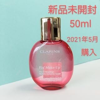CLARINS - クラランスフィックスメイクアップ 50ml 新品