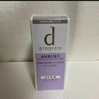 ディープログラム(d program)の資生堂 dプログラム バイタルアクトエマルジョンMB 敏感肌用乳液 レフィル(乳液/ミルク)