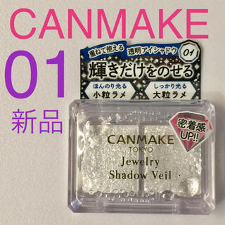 CANMAKE - 新品❤︎送料無料【CANMAKE】キャンメイク ジュエリーシャドウベール01