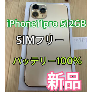 Apple - 【新品】iPhone 11 pro 512 GB SIMフリー Gold 本体