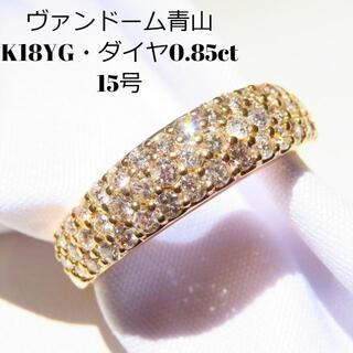 ヴァンドームアオヤマ(Vendome Aoyama)の【ヴァンドーム青山】ダイヤモンド 0.85ct K18 15号 パヴェリング(リング(指輪))