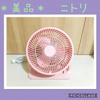 ニトリ(ニトリ)の美品*ニトリ*サーキュレーター*扇風機*ピンク*アイリスオーヤマ*一人暮らし(扇風機)