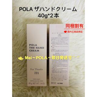 POLA - pola ザ ハンドクリーム40g 2本
