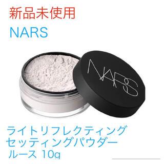 ナーズ(NARS)の【新品】NARS ライトリフレクティングセッティングパウダー ルース ナーズ(フェイスパウダー)