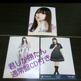 乃木坂46 - 乃木坂46 弓木奈於 生写真 まとめ売り② 9周年記念