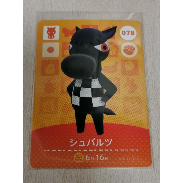任天堂(ニンテンドウ)のシュバルツ amiiboカード どうぶつの森 078 エンタメ/ホビーのアニメグッズ(カード)の商品写真