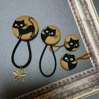 お得な300円セール 黒猫ちゃん くるみボタン ヘアゴム 4点セット ブラウン