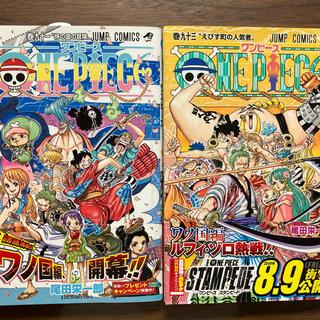 集英社 - ONE PIECE 巻91、巻93