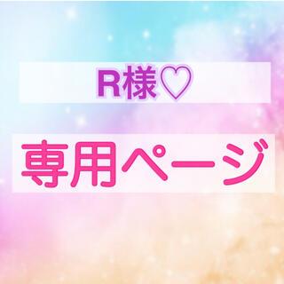 R様専用ページ♡