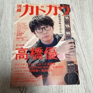 【美品】別冊カドカワ  総力特集  高橋優