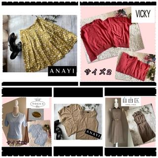 アナイ(ANAYI)の♡アナイ ANAYI  フレアスカート♡(ひざ丈スカート)