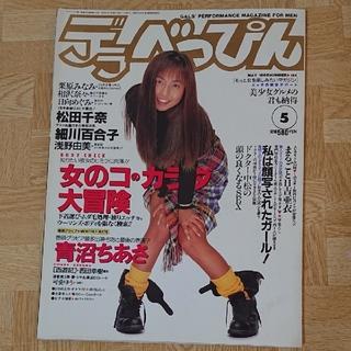 デラべっぴん 【1995年5月号】No.114