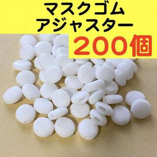 【白丸型】200個 アジャスター マスクゴム用ストッパー