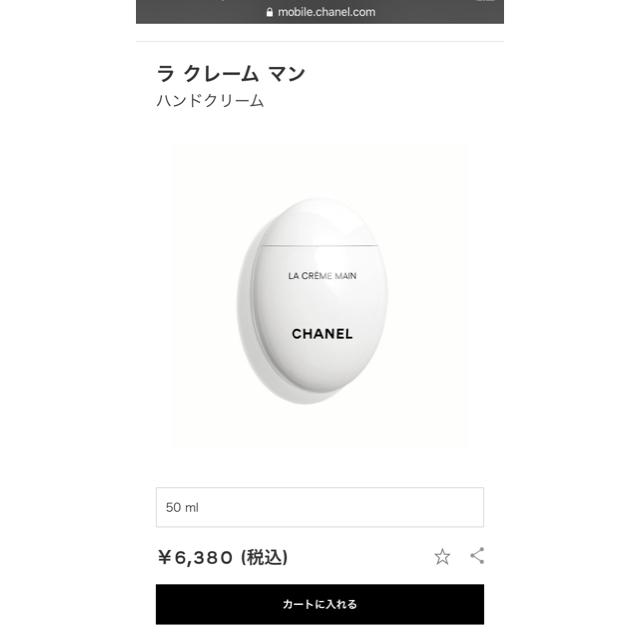 CHANEL(シャネル)のCHANELハンドクリーム コスメ/美容のボディケア(ハンドクリーム)の商品写真
