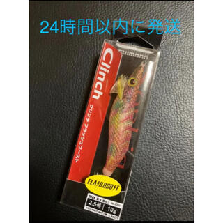 SHIMANO - クリンチ フラッシュブースト 2.5 オレCANDY