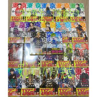 即購入可 東京卍リベンジャーズ 1〜22巻 全巻 漫画 コミック