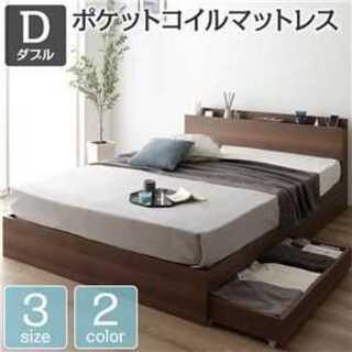 ベッド 収納付き  ブラウン ダブル ポケットコイルマットレス付き(ダブルベッド)