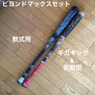 ミズノ(MIZUNO)のビヨンドマックス ギガキング 84(バット)