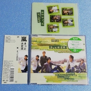 アラシ(嵐)の【帯・プチファイル】嵐 きっと大丈夫 通常盤(初回プレス) CD(ポップス/ロック(邦楽))