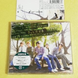 アラシ(嵐)の【帯付き】嵐 きっと大丈夫 初回限定盤 CD+DVD(ポップス/ロック(邦楽))