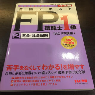 TAC出版 - 合格テキストFP技能士1級 2 2019-2020年版
