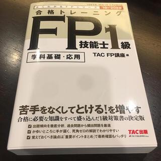 TAC出版 - 合格トレーニングFP技能士1級 2019-2020年版